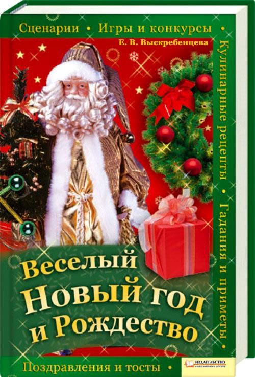 Сценарий нового года рождество
