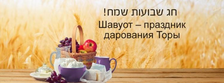 Открытки праздник шавуот