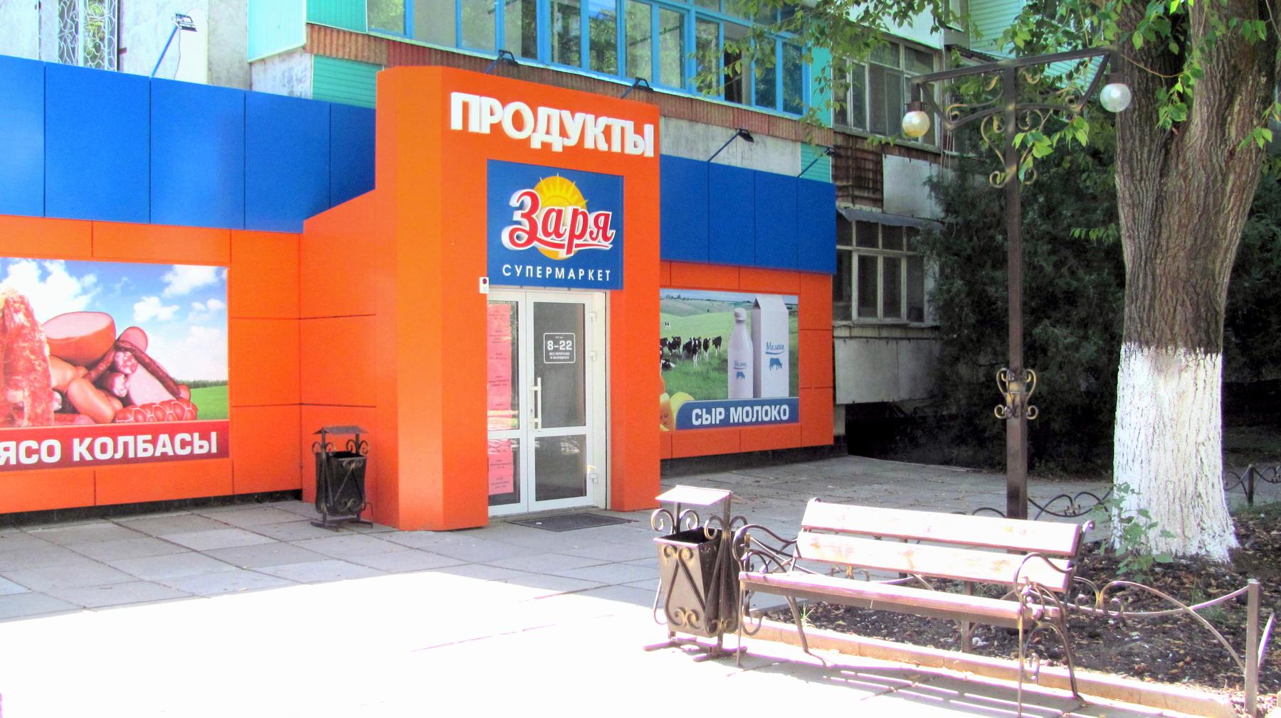 Первый супермаркет на Стеклотарном.